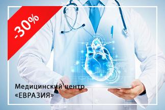 Скидка 30% на диагностические услуги